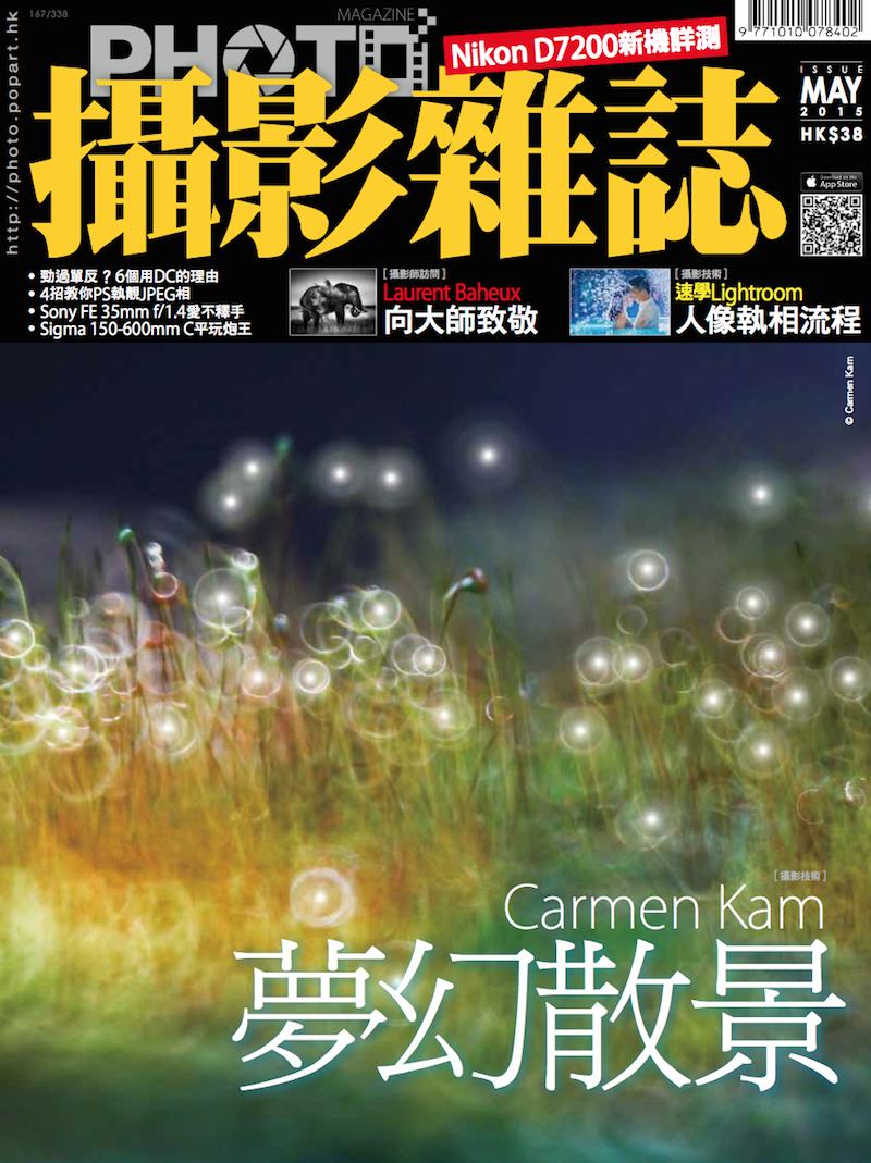 PHOTO Magazine (Hong-Kong), Mai 2015