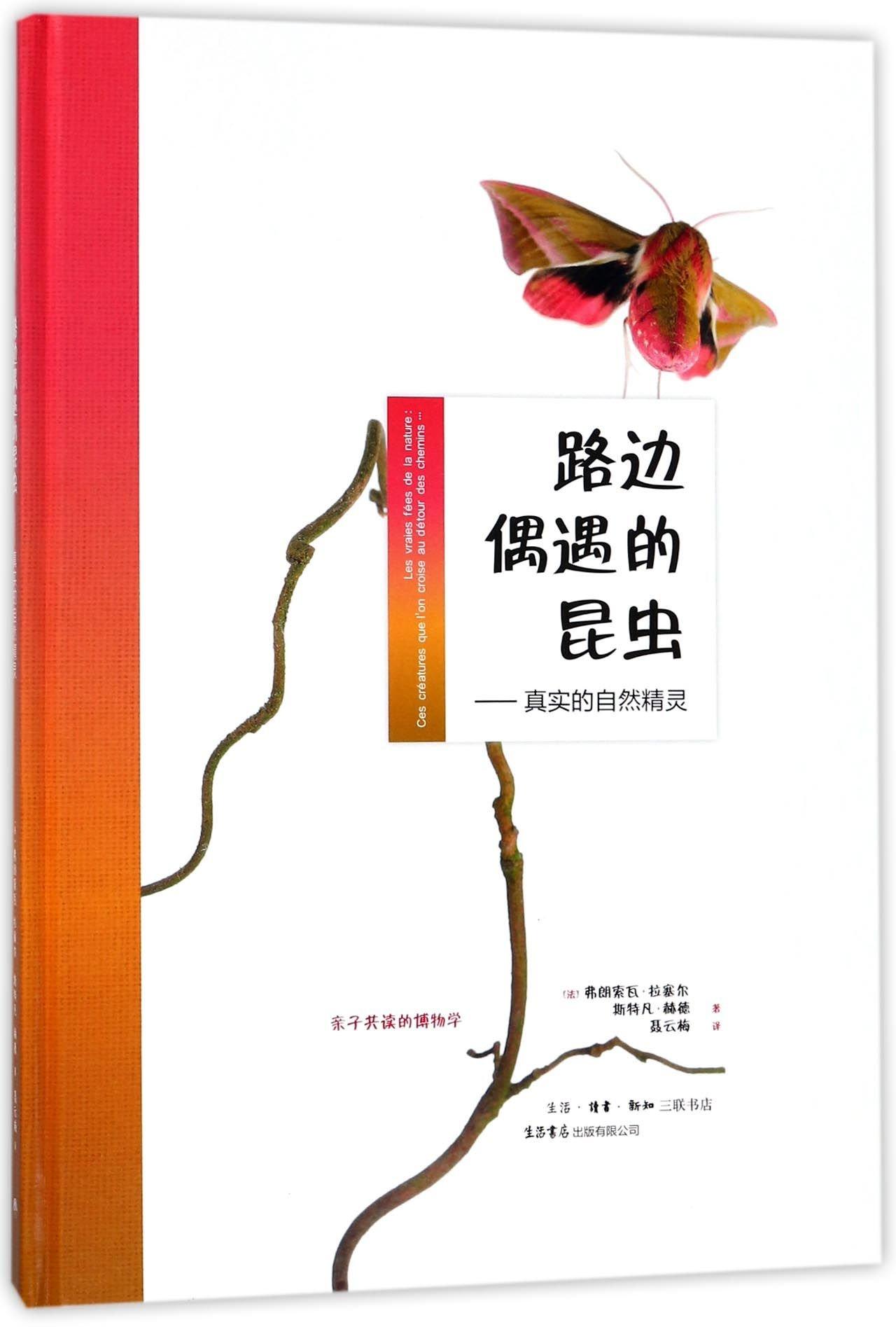Les vraies fées de la nature (édition chinoise 2017)